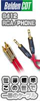世界標準・世界1のケーブル Belden(ベルデン) / 8412 RCA/PHONE [2本1ペア] 長さ:50cm