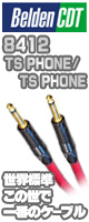 世界標準・世界1のケーブル Belden(ベルデン) / 8412 TSフォン/TSフォン 2M [1本] ギターケーブル (ケーブルの色は、選べません。)