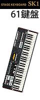 HAMMOND(ハモンド) / SK-1 61鍵ステージキーボード 2大特典セット