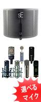 sE electronics(SEエレクトロニクス) / RF-X リフレクションフィルターセット 【選べるマイク】