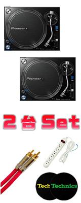 Pioneer DJ(パイオニア) / PLX-1000  2台セット 【期間限定 2枚使い用中古レコード2枚プレゼント!】 6大特典セット
