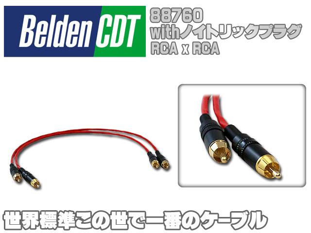 世界標準・世界1のケーブル Belden(ベルデン) / 88760 [RCA/ RCA] [2本1ペア]