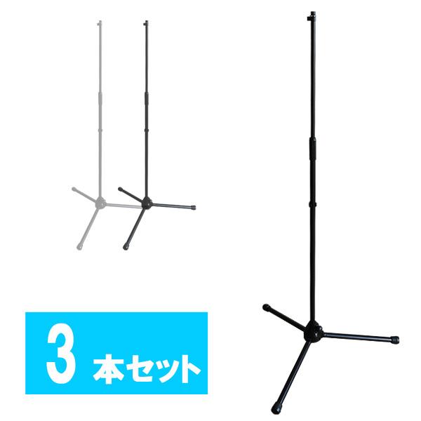 【3本セット】 Euro Style(ユーロスタイル) / ESM-3605 【高さ:95〜165cm】 三脚タイプ ストレートマイクスタンド 【マイクスタンドまとめ買いセット】 【マイクホルダー付属】