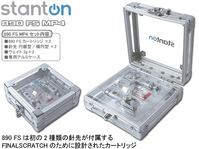 Stanton(スタントン) / 890 FS MP4   - [2種類の針先が付属]