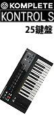 KOMPLETE KONTROL S25 / Native Instruments(ネイティブインストゥルメンツ) - MIDIキーボード25鍵  大特典セット