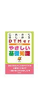 これからはじめるDTMerのためのやさしい基礎知識 -BOOK-