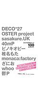 ボカロPのDTMテクニック100 -BOOK-