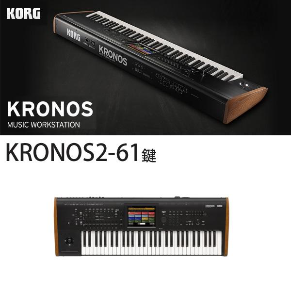 Korg(コルグ) / KRONOS2-61 (61鍵盤) - ミュージック・ワークステーション シンセサイザー -