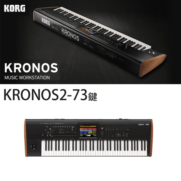 Korg(コルグ) / KRONOS2-73 (73鍵盤) ミュージック・ワークステーション シンセサイザー
