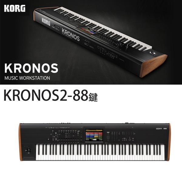 Korg(コルグ) / KRONOS2-88 (88鍵盤) - ミュージック・ワークステーション シンセサイザー -