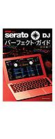 serato DJパーフェクト・ガイド ( BOOK )