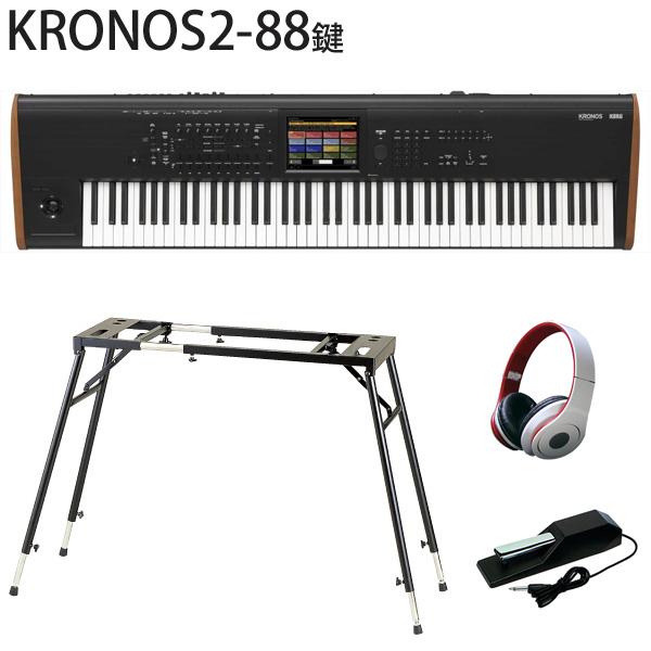 Korg(コルグ) / KRONOS2-88 (88鍵盤)  - 4点セット(スタンド・ペダル・ヘッドホン) -