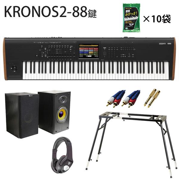 Korg(コルグ) / KRONOS2-88 (88鍵盤)  - 高音質スピーカーセット -