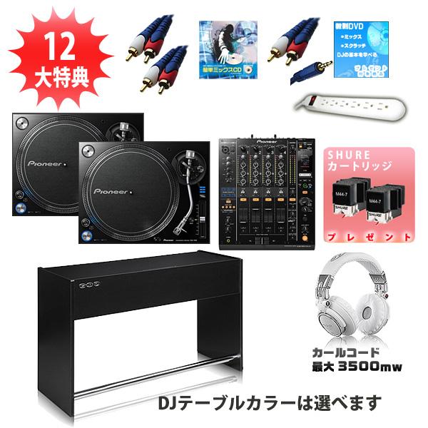 PLX-1000 / DJM-900NXS オススメセッティングAセット