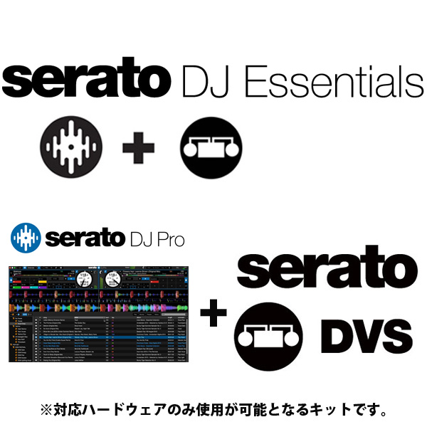 SERATO(セラート) / Serato DJ Essentials【Serato DJ+DVSバンドル】 Pioneer/DJM-850・DJM-900NXS・DJM-900NXS2 / Allen & Heath/Xone: 43C・Xone: DB2・Xone: DB4 対応