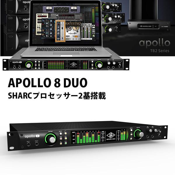 Universal Audio(ユニバーサルオーディオ) / APOLLO 8 DUO - Thunderbolt接続オーディオ・インターフェース - 【期間&数量限定価格 9月15日(土)迄】