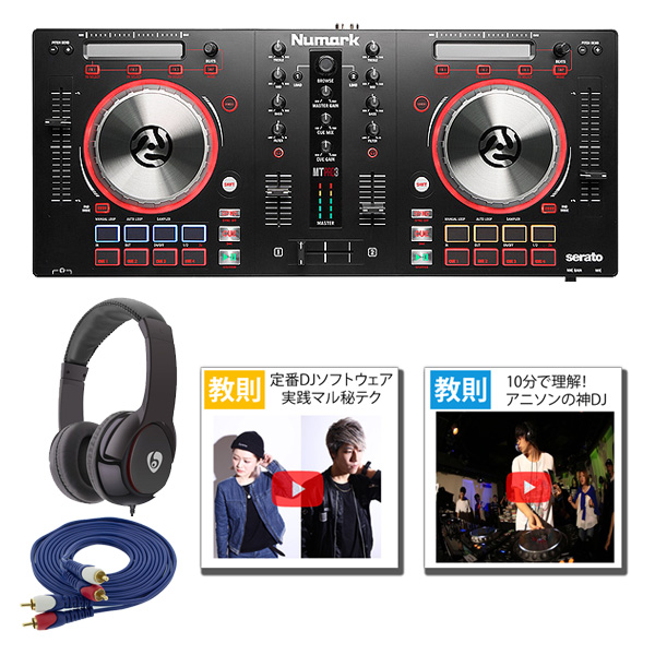 Numark(ヌマーク) / MixTrack Pro 3  (Serato DJ Lite 付属) - PCDJコントローラー
