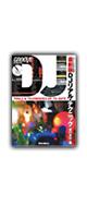 最新版DJリアル・テクニック [レコード、CD、MP3全対応]  【CD付】 GROOVE presents