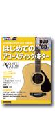 リットーミュージック / DVD&CDでよくわかる! はじめてのアコースティック・ギター 9784845619870 - DVD&CD付き ギターBOOK  -