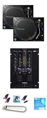 PLX-1000 / RMX-22i オススメBセット 12大特典セット