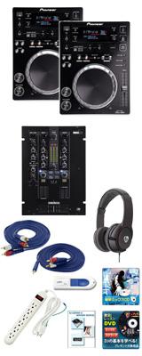 CDJ-350 / RMX-22i 激安定番オススメBセット 13大特典セット