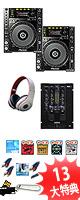 CDJ-850-K / RMX-22i  激安ハイアマオススメBセット 13大特典セット