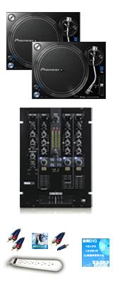 PLX-1000 / RMX-33i オススメBセット 12大特典セット