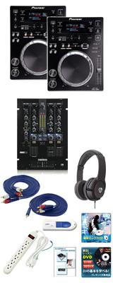 CDJ-350 / RMX-33i 激安定番オススメBセット 13大特典セット