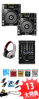 CDJ-850-K / RMX-33i  激安ハイアマオススメBセット  13大特典セット