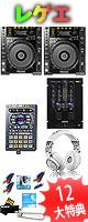 ■ご予約受付■ CDJ-850-K / RMX-22i & SP-404SX 激安ハイアマレゲエオススメBセット 11大特典セット