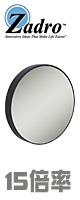 Zadro(ザドロ) / FC15 (Black) 《拡大鏡》 [鏡面 直径 8cm] 【15倍率】 吸盤付ミラー