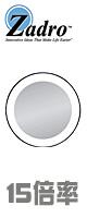 Zadro(ザドロ) / LED15X (Black) 《ライト付き拡大鏡》 [鏡面 直径 10cm] 【15倍率】 - 吸盤付ミラー -