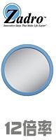 Zadro(ザドロ) / EZG12B (Blue) 《拡大鏡》 [鏡面 直径 9cm] 【12倍率】 - 吸盤付ミラー -