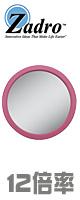 Zadro(ザドロ) / EZG12P (Pink) 《拡大鏡》 [鏡面 直径 9cm] 【12倍率】 吸盤付ミラー