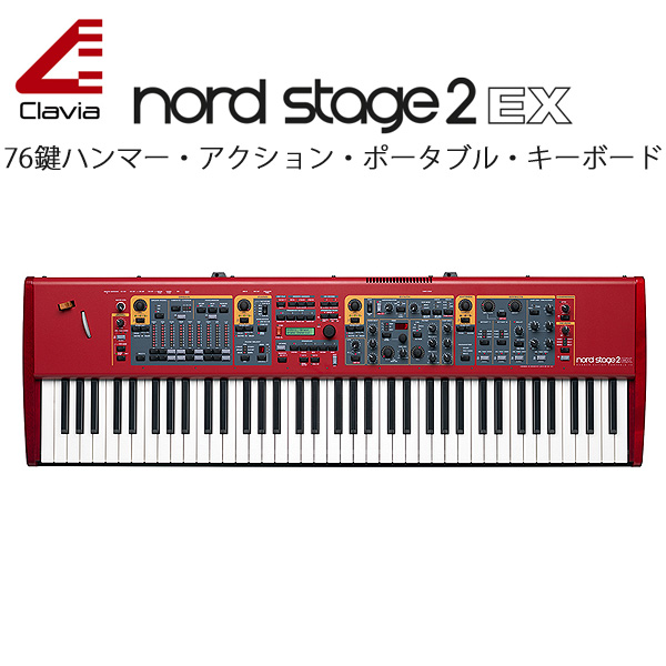 Clavia(クラヴィア) / NORD STAGE 2 EX HP76 (76鍵盤) - シンセサイザー -