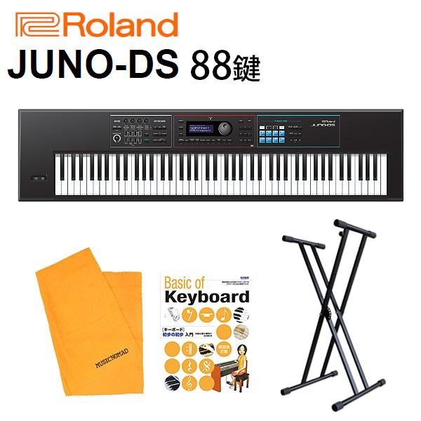 【10円パワーアップセット】Roland(ローランド) / JUNO-DS88 - 88鍵 シンセサイザー -