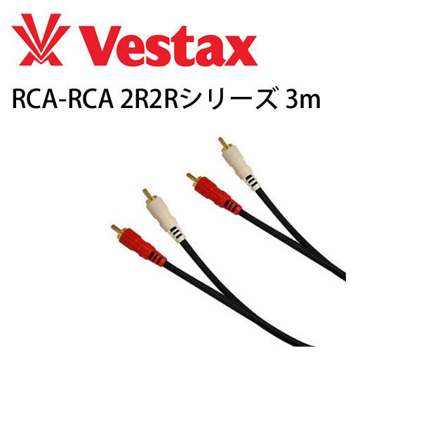 【限定6個】Vestax(ベスタックス) / RCA/RCA 3mケーブル PROFESSIONAL CABLE 2R2R 【パッケージ破れ】『セール』『その他』