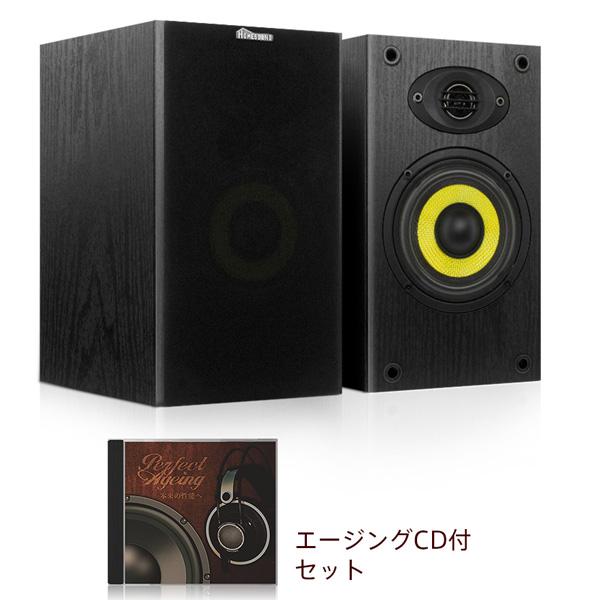 【エージングCD付セット】ProGroup&HomeSound / produce by ProGroup MS-210J (2台ペア) - アンプ搭載モニタースピーカー