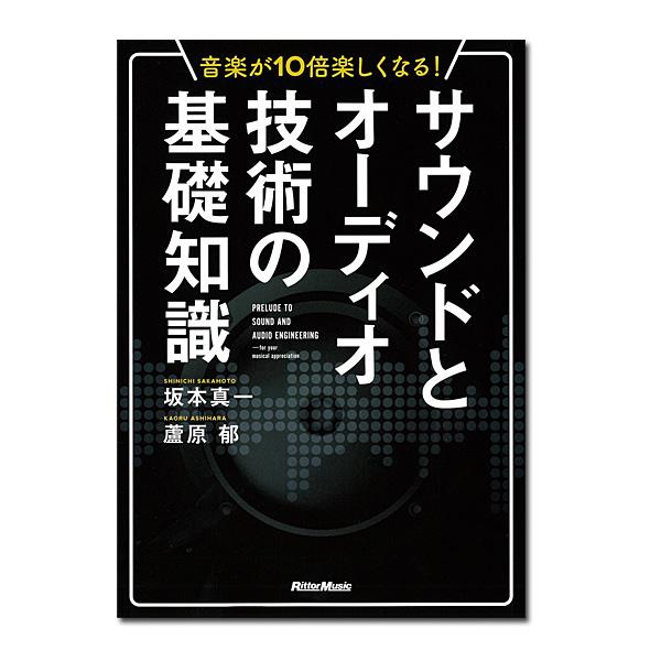 Rittor Music(リットーミュージック) / 音楽が10倍楽しくなる! サウンドとオーディオ技術の基礎知識 【書籍】