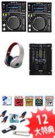 XDJ-700 / RMX-22i 激安定番オススメBセット 12大特典セット