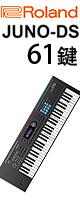【限定1台】Roland(ローランド) / JUNO-DS61 61鍵 シンセサイザー