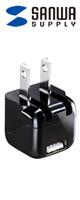 サンワサプライ / ACA-IP32BKN - 超小型USB充電器 -