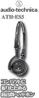 audio-technica(オーディオテクニカ) / ATH-ES5  [密閉ダイナミック型]