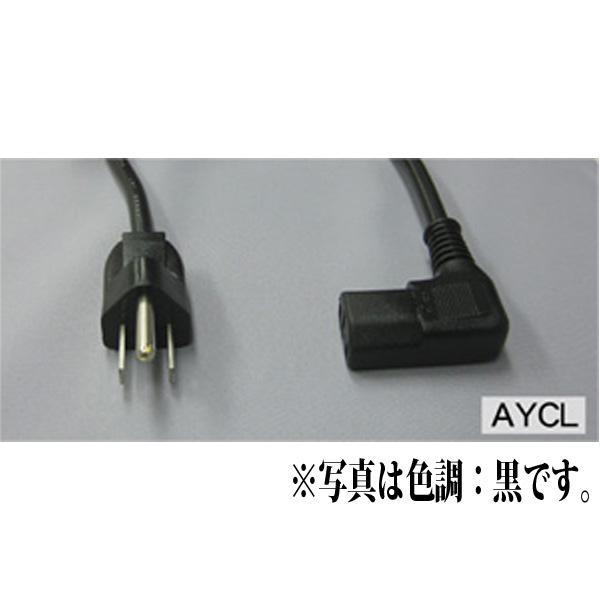 AYCL-0707- OA用電源コード・サービス電源用コード0.7m -