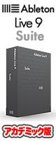 Ableton(エイブルトン) / Live9 Suite EDU 【アカデミック版】 ■限定セット内容■→ 【・OV-X8】