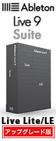 Ableton(エイブルトン) / Live9 Suite UG from Lite 【Live Lite/LEユーザー向けアップグレード版】 ■限定セット内容■→ 【・OV-X8】