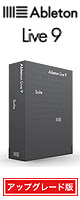 Ableton(エイブルトン) / Live9 Suite UG from  Intro 【Live Intro ユーザー向けアップグレード版】 ■限定セット内容■→ 【・OV-X8】