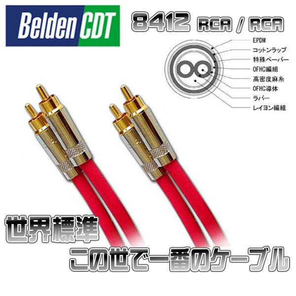 世界標準・世界1のケーブル Belden(ベルデン) / 8412 RCA/ RCA [2本1ペア] - 【75cm】