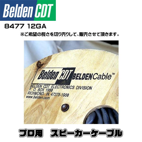 Belden(ベルデン) / 8477 12GA 2本売り - スピーカーケーブル - (推奨距離、片側9m〜12m)
