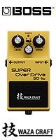 【限定1台】Boss(ボス) / SD-1W SUPER OverDrive (WAZA CRAFT) - オーバードライブ 《ギターエフェクター》『セール』